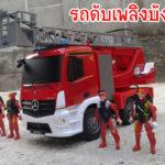 รถดับเพลิงบังคับวิทยุ มีเสียง มีไฟ ฉีดน้ำได้ ยกกระเช้าขึ้นลงและหมุนได้